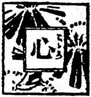東京・大阪朝日新聞連載時の題字