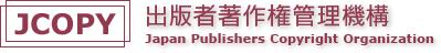 出版社著作権管理機構